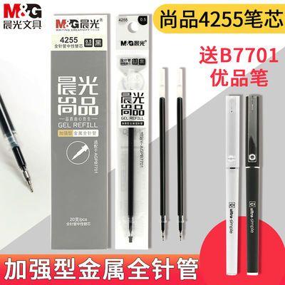 晨光尚品笔芯4255加强型金属全针管0.5mm黑色中性笔芯送优品黑笔