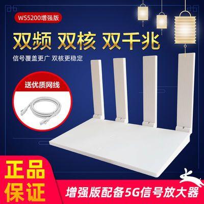 华为无线路由器WS5200家用千兆双频无线wifi大功率穿墙高速增强版