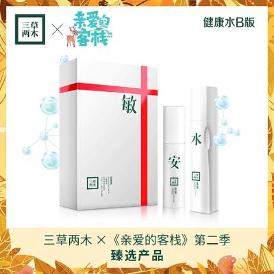 【专柜正品】三草两木舒敏安肌套装健康水修护水修护乳调理肌肤