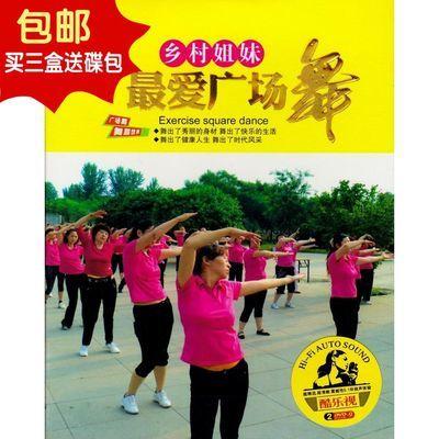 广场舞DVD乡村姐妹广场舞简单易学DVD基础健身操鬼步舞家用光盘碟