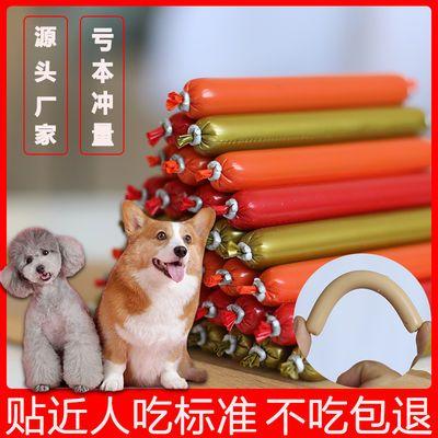 狗狗零食火腿肠150支泰迪金毛补钙训狗奖励宠物犬猫香肠大礼包