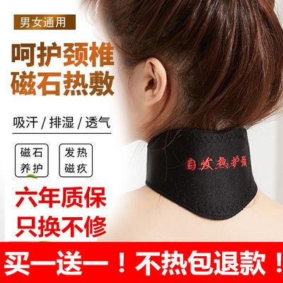 【买一送一】自发热护颈脖套男女保暖磁疗肩颈宝热敷带脖子围
