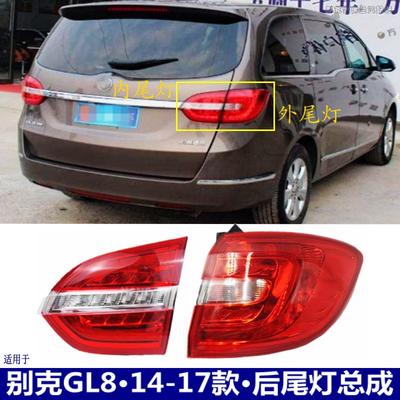 适用于别克GL8尾灯总成14-17款商务车后尾灯后大灯防追尾灯灯罩正
