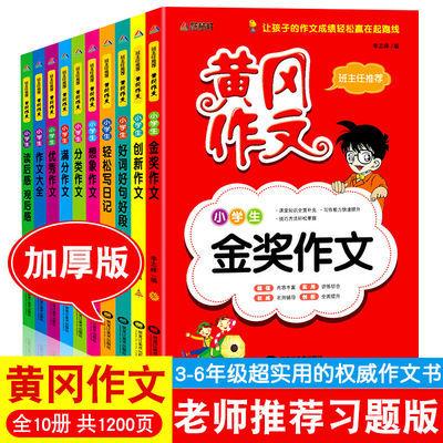 小学生作文书大全三四五年级同步作文满分作文优秀作文10册套装