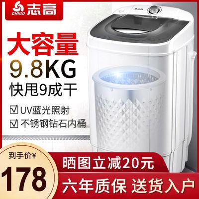 72732/志高脱水机9.8公斤甩干家用大容量宿舍小型脱水桶迷你甩干桶7.0KG