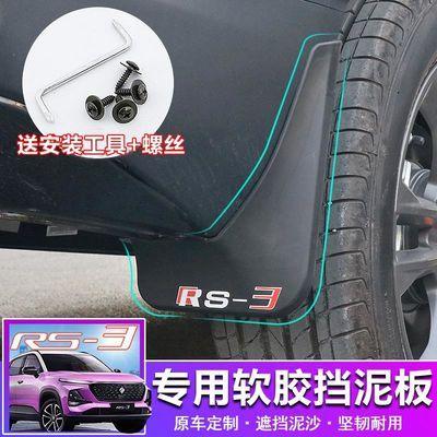 包邮宝骏RS3挡泥板改装专用挡泥皮挡水板新宝骏RS-3装饰汽车挡板
