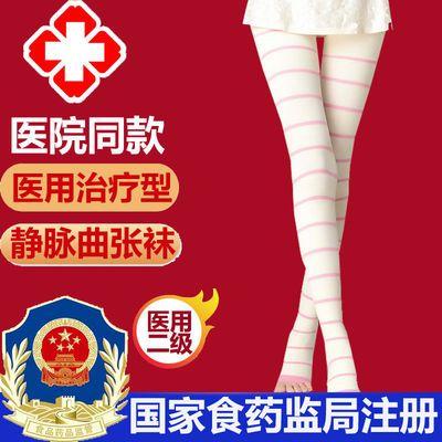 静脉曲张弹力袜抗血栓护款裤袜男女压力睡眠弹力裤袜420D美腿袜子
