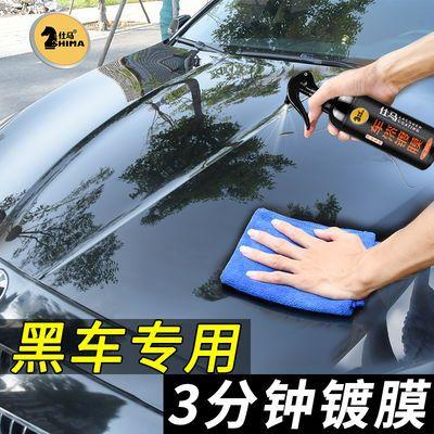 【送毛巾】黑车专用汽车纳米镀膜剂喷雾液体蜡车漆镀膜剂镀晶用品