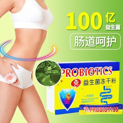 金源 益生菌粉20条【调理肠胃排毒便100亿活菌】成人婴幼孕妇便秘