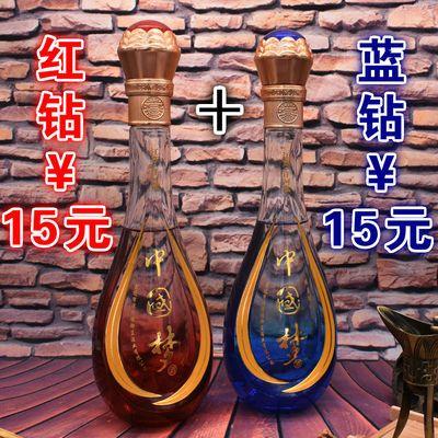 【红钻+蓝钻】2瓶特价款中国梦白酒52度粮食洋河镇整箱陈年老酒水