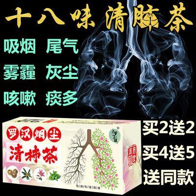 【买2送2】养肺润喉润肺清肺吸烟者咳嗽痰多雾霾灰尘清润茶罗汉果
