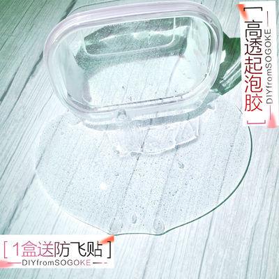 史莱姆原液 透明基础泥水晶泥slime高透气泡胶透泰起泡胶儿童玩具