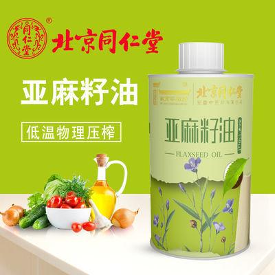 北京同仁堂纯胡麻油亚麻籽油正品冷榨一级150ml送婴幼儿辅食食谱
