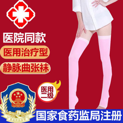 静脉曲张弹力裤袜治疗型预防血栓小腿袜子压力睡眠弹力裤袜420D袜