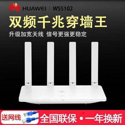 【华为】路由器穿墙王千兆双频ws5102移动电信联通5g家用无线wifi