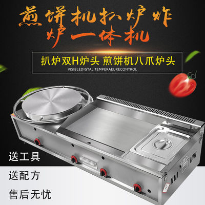煎饼机扒炉油炸锅一体机商用摆摊燃气手抓饼机器杂粮煎饼炉铁板烧