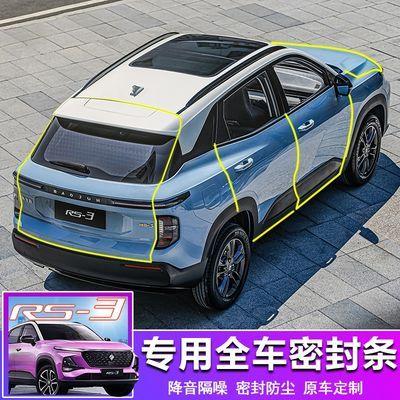 新宝骏RS3全车密封条改装 rs-3专用隔音胶条防尘防水车用密封胶条