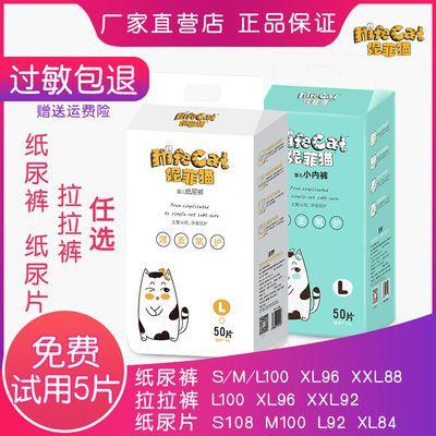 【妮菲猫纸尿裤/纸尿片/拉拉裤】婴儿超薄透气尿不湿春夏干爽特价