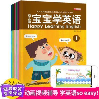 幼儿园宝宝学英语有声早教同步读物 3-6岁儿童学英语启蒙入门绘本
