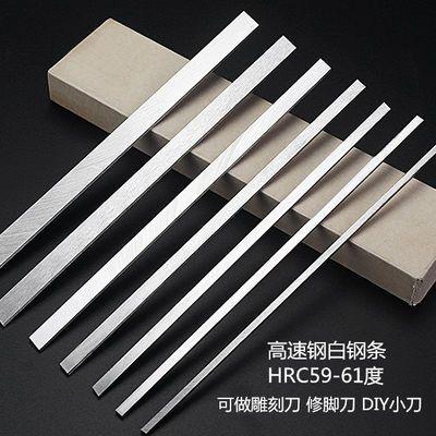 74734/9块9特卖白钢刀白钢条HSS高速钢车刀锋钢刀条可做修脚刀 雕刻刀