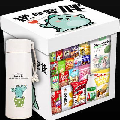 零食大礼包一箱好吃的送女友儿童生日礼物休闲零食小吃