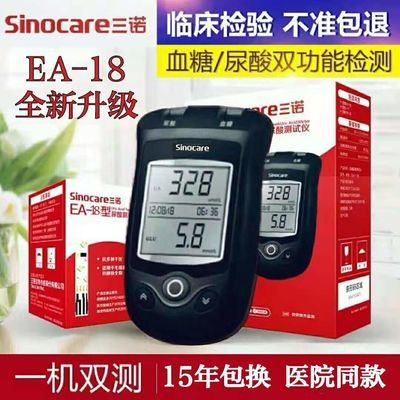 【正品】三诺EA-18尿酸检测仪家用测血糖尿酸仪器尿酸血糖试纸条