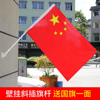 国旗五星红旗户外型壁挂斜插杆店面装饰底座门口旗杆子红旗杆室外