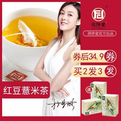 【买2送1】茯济堂红豆薏米茶祛湿茶去湿气赤小豆养生茶120g/20包