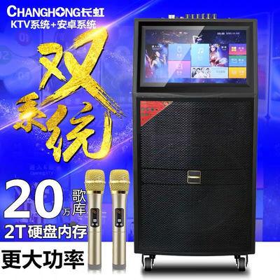 长虹专业音响带显示屏幕无线话筒视频机拉杆音箱户外广场k歌音响
