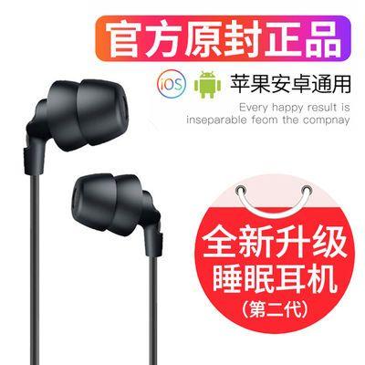 asmr睡眠耳机入耳式oppo华为vivo手机通用重低音耳机降噪隔音带麦