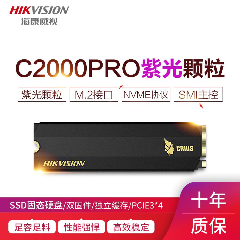 27日0点,值哭!双固件,紫光颗粒:海康威视 1T固态硬盘C2000PROM.2接口