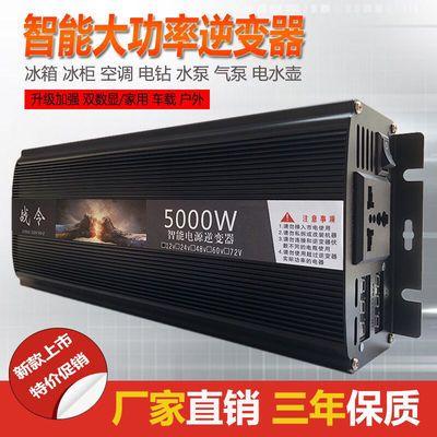 战令逆变器车载12V24V48V60V转220V大功率家用电压电瓶电源转换器