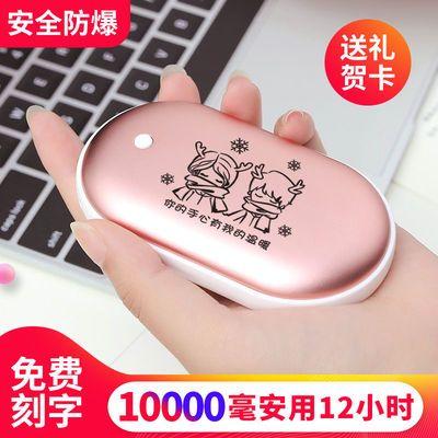暖手宝充电宝两用 USB冬季迷你小型学生随身便携式定制防爆暖宝宝