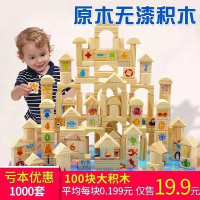 原木制儿童积木玩具木质男孩女孩宝宝早教益智启蒙拼装玩具1-7岁