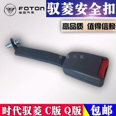 福田 时代驭菱C版 Q版 VQ1 V1 V5 鸿运安全带 保险带 插座 卡扣