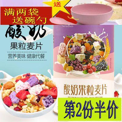 莲藕粉 果粒酸奶燕麦片羹代餐粥水果即食非无糖脱脂营养早餐速食