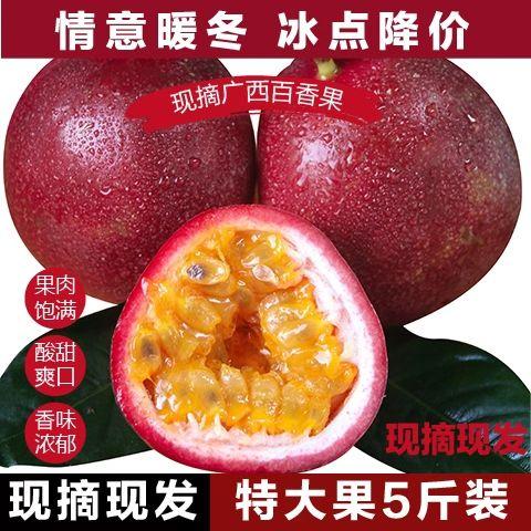 广西百香果热带水果新鲜鸡蛋果酱原浆10/3/5/1斤装大红果整箱包邮_4