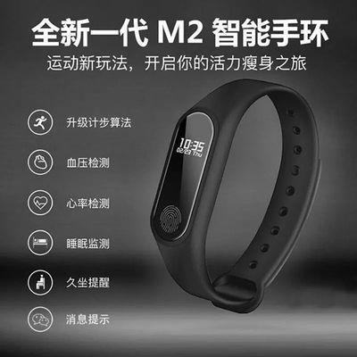 新一代蓝牙智能手环手表男女心率血压计步运动手环震动闹钟学生