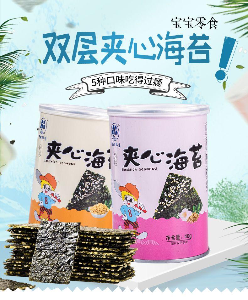 【亏本冲量】8/5罐装芝麻海苔夹心脆儿童宝宝孕妇即食零食40g1罐