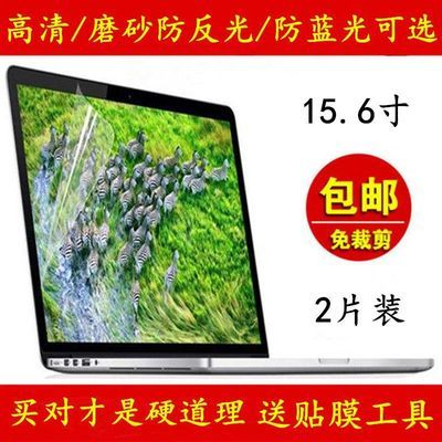 15.6寸华硕FX-PRO屏幕膜笔记本电脑屏幕保护膜键盘贴膜外壳贴纸贴