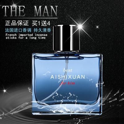正品香水持久淡香女士清新自然留香古龙蔚蓝男士海洋木质香调小样