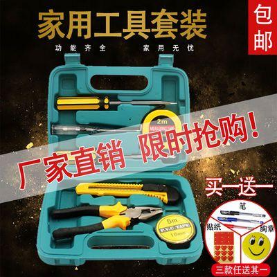包邮2件减3家用五金工具箱电笔锤子钳子美工刀螺丝刀组合套装