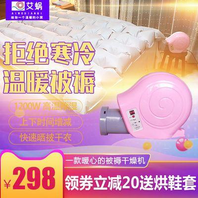 艾蜗干衣烘干烘被机家用暖被褥烘干机除湿除螨宝宝可用烘衣暖风机