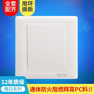 国际电工86型暗装墙壁开关插座面板空白面板白板暗盒挡板盖板雅白【2月29日发完】