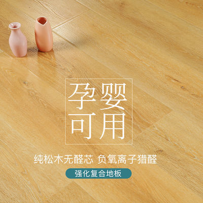 新品祥云轩强化复合地板家用地暖防水耐磨环保E0级木地板12mm厂家