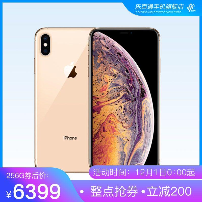 整点领券 Apple iPhone XS Max 全网通苹果手机 256GB 拼多多优惠券折后¥6399包邮 2色可选