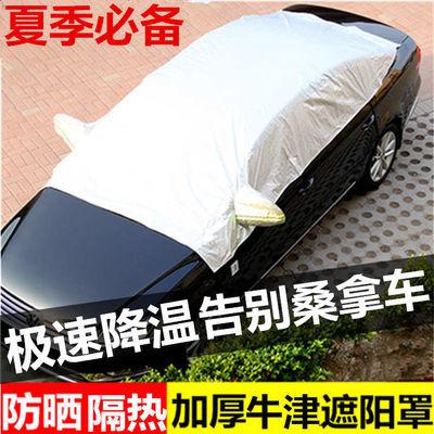【千款车型】汽车车衣半罩汽车遮阳罩清凉罩夏季防晒防雨隔热前挡