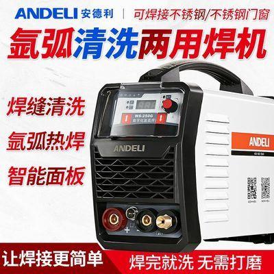 安德利WS-250不锈钢焊冷焊工业级两用电焊机氩弧焊机家用小型220V
