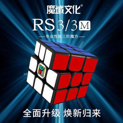 魔域文化3阶魔方教室三阶Rs3M磁力顺滑专业比赛速拧儿童玩具益智