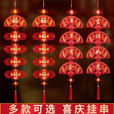 送挂钩喜庆无纺布客厅中国结福字挂件新居电视墙上挂房间装饰品